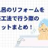 バスルームのリフォームを在来工法で行う利点とデメリット!