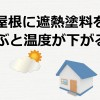 屋根に遮熱塗料を選ぶと温度が下がる!実際の影響は?