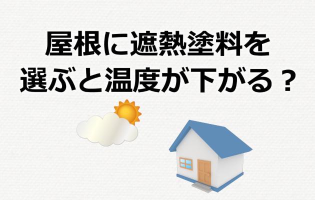 屋根の遮熱塗料