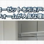クローゼットの折戸を引き戸へのリフォームが人気な理由!