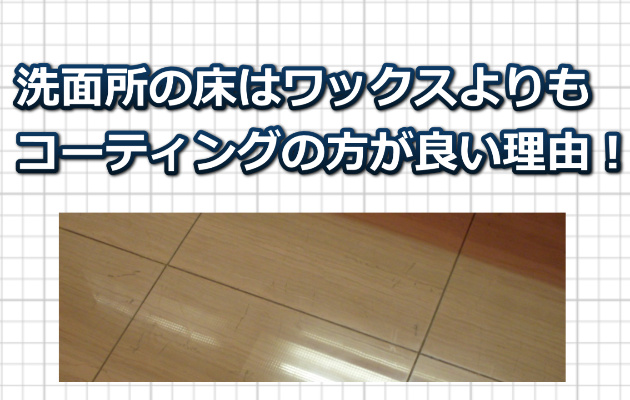 洗面所の床コーティング