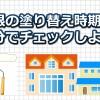 屋根の塗り替え時期を自分でチェックする方法や業者の選び方!