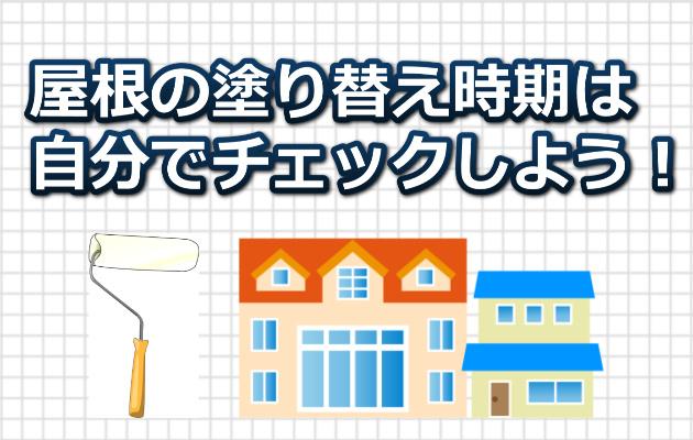 屋根の塗り替え時期