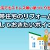 二世帯住宅のリフォームを行う時に注意して欲しい大事な事