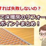 団地で床暖房リフォームをする時の工事方法やポイントまとめ!