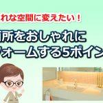 洗面所をおしゃれに変える為の5つのリフォームポイントまとめ!