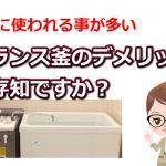 団地のバランス釜の浴室をリフォームすべき理由ご存じですか?