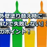 家の外壁塗り替え時に『色選びで失敗しない』為の4つのポイント
